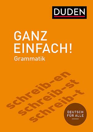 Ganz einfach! Grammatik, фото 2