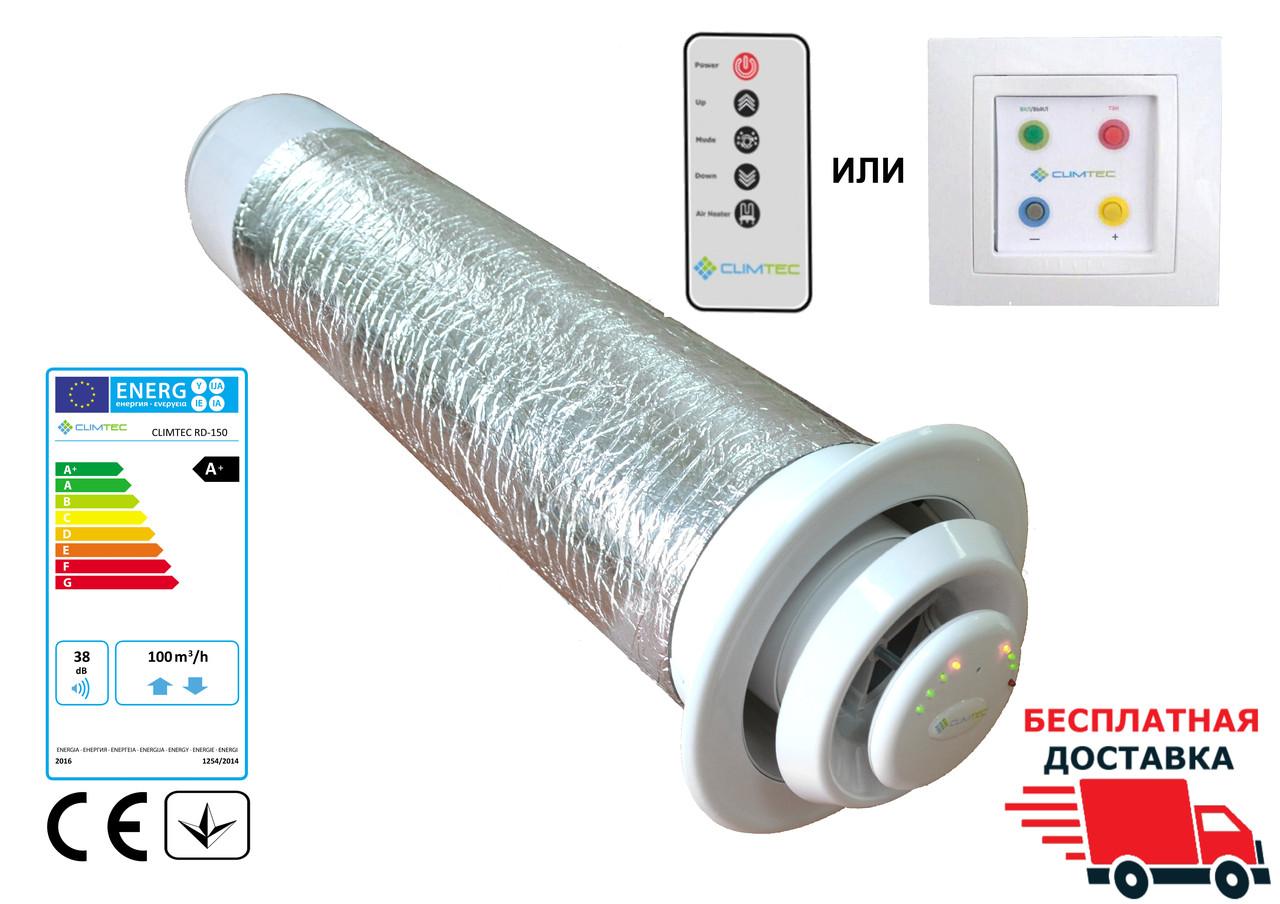 Рекуператор Climtec РД-150 Стандарт (V-100м3/год, S-35м2)