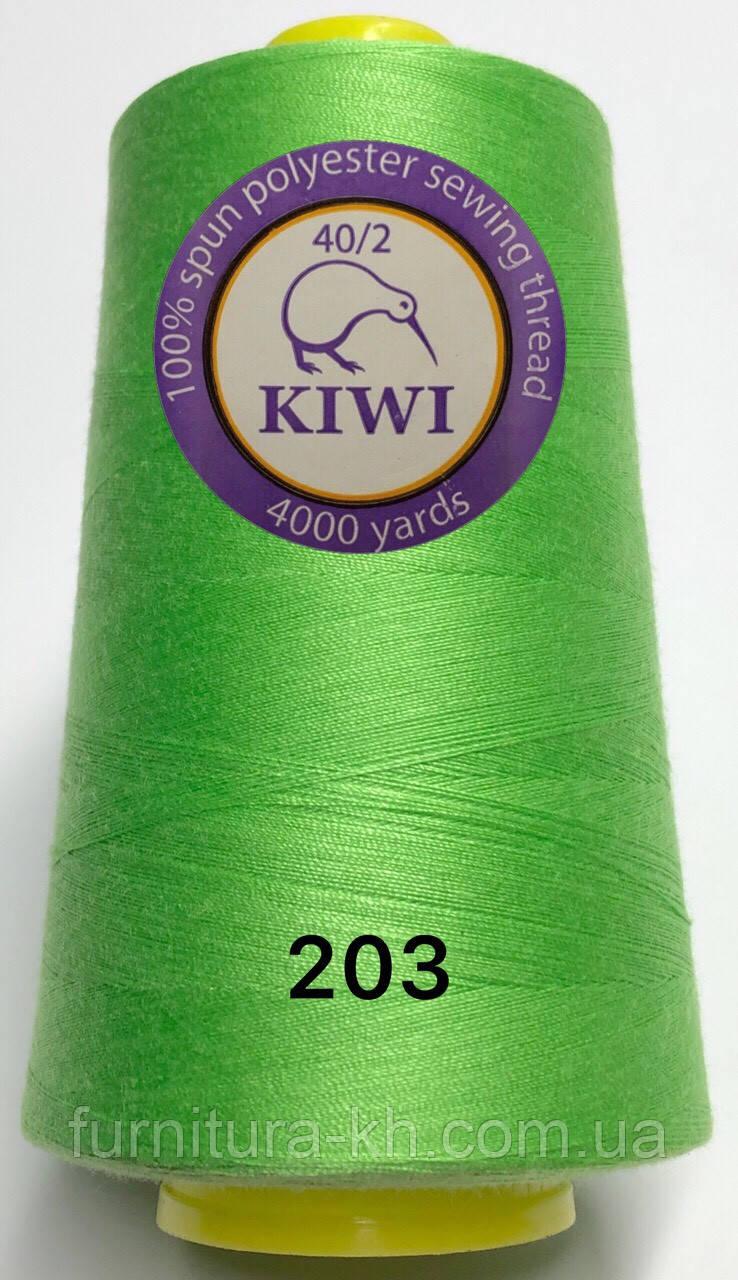 Швейная Нитка KIWI 40/2 Цвет 203