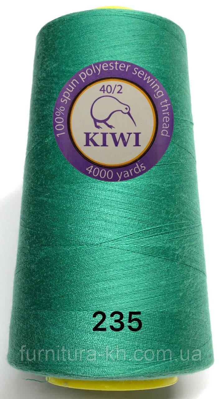 Швейная Нитка KIWI 40/2 Цвет 235