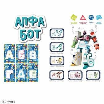 """Трансформер-транспорт """"Алфа-Бот"""", 6 видов, ZYK-K2650-1/2/3/4/5/6, фото 2"""