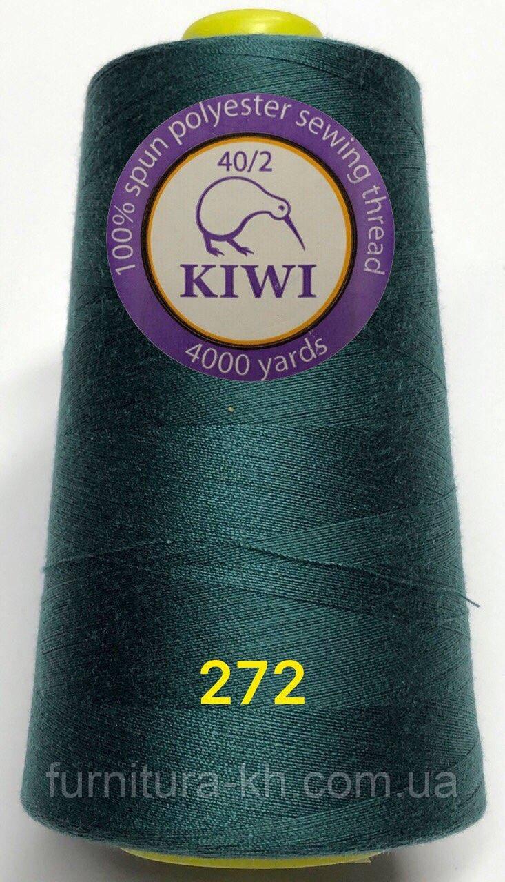 Швейная Нитка KIWI 40/2 Цвет 272