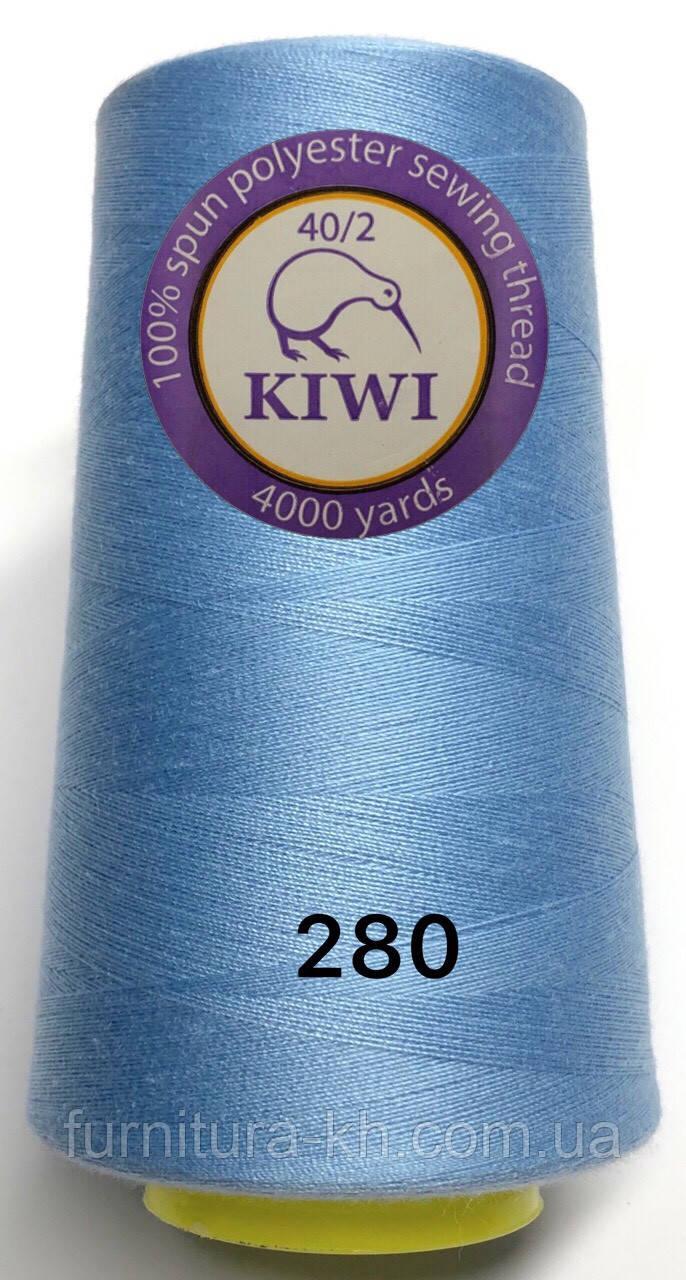Швейная Нитка KIWI 40/2 Цвет 280