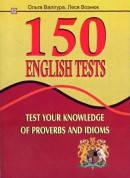 150 тестових завдань з англійської мови.