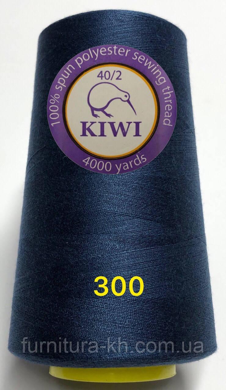 Швейная Нитка KIWI 40/2 Цвет 300