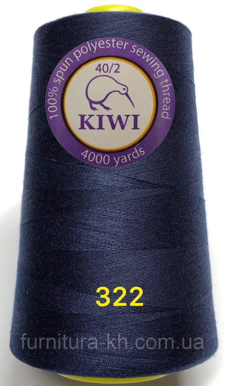 Швейная Нитка KIWI 40/2 Цвет 322
