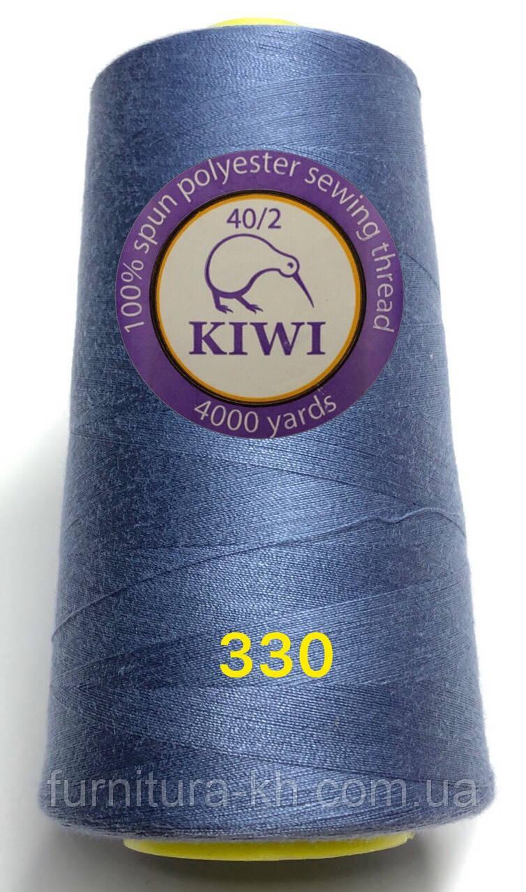 Швейная Нитка KIWI 40/2 Цвет 330