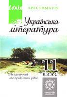 Українська Видавництво Література. 11 клас. Хрестоматія