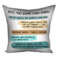 Подушка с принтом 50х50 см Речі, які варто пам'ятати (5P_20NG022_UKR)