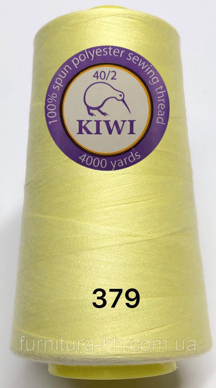 Швейная Нитка KIWI 40/2 Цвет 379