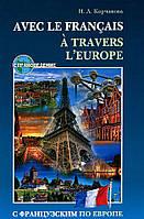 Книга С французским по Европе / Avec le francais A' Travers L'europe