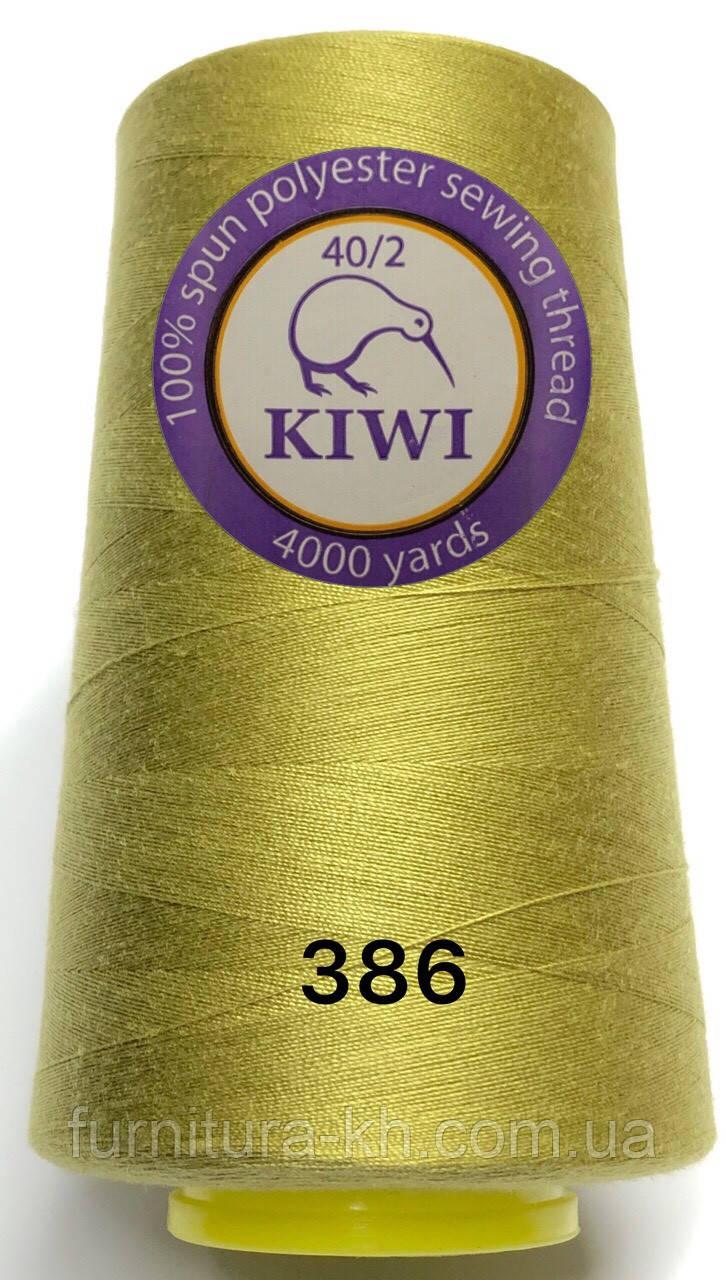Швейная Нитка KIWI 40/2 Цвет 386