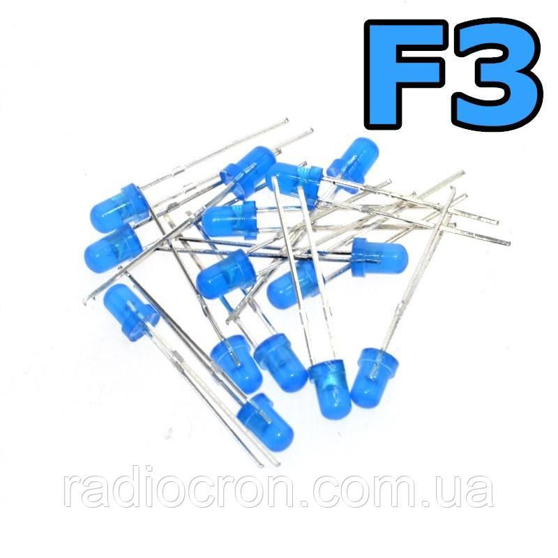Світлодіод F3 3мм, Синій