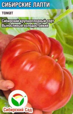 Семена Томат Сибирские лапти 20шт  (Сиб сад)