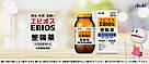 Asahi Ebios пивные дрожжи с молочнокислыми, ацидофильными  и бифидобактериями 504 таб., фото 2
