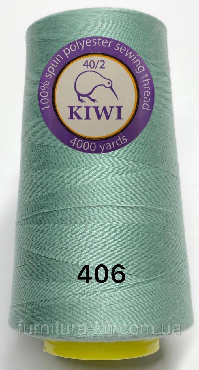 Швейная Нитка KIWI 40/2 Цвет 406