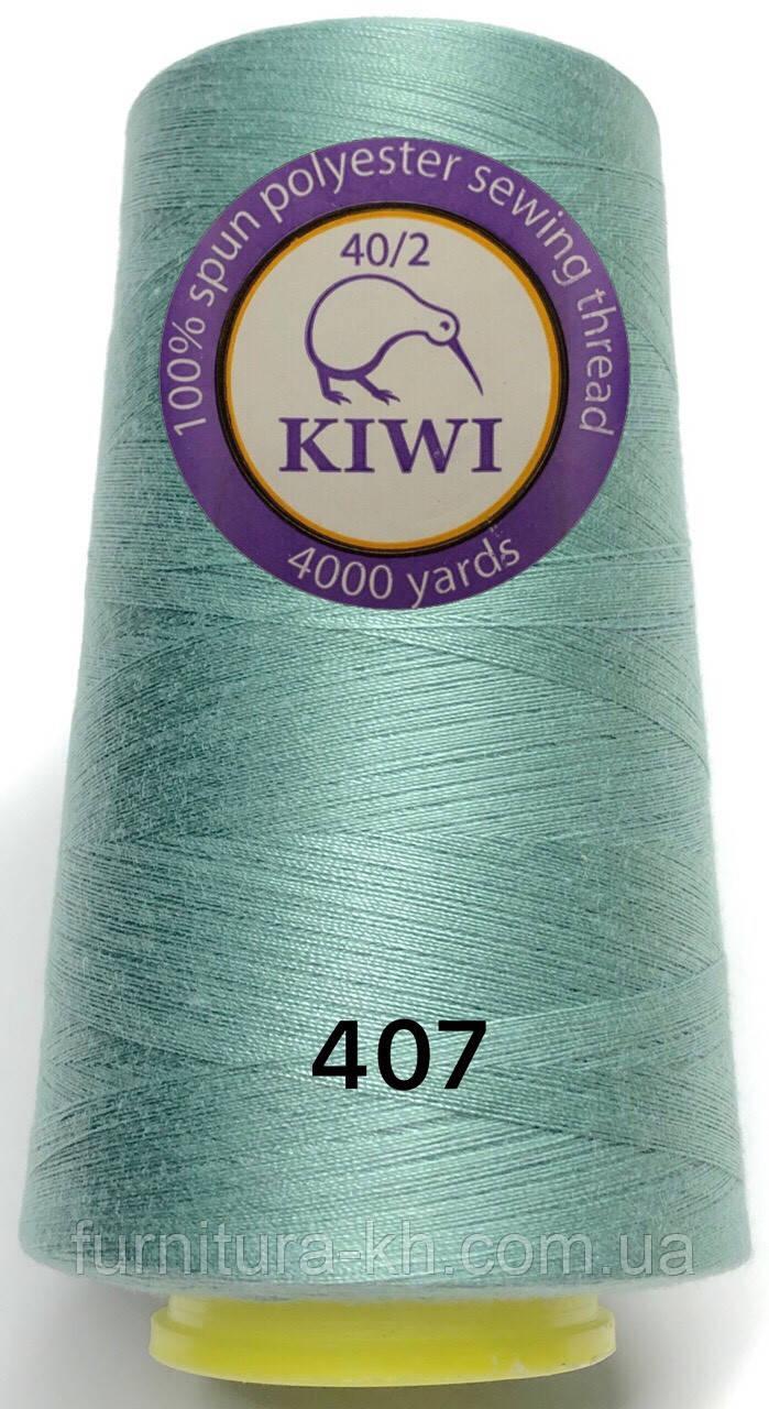 Швейная Нитка KIWI 40/2 Цвет 407