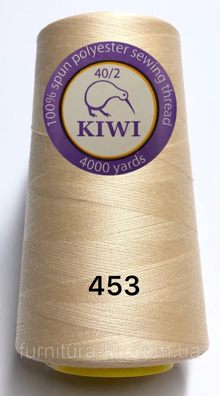 Швейная Нитка KIWI 40/2 Цвет 453