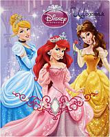 Дневник школьный «Princess»