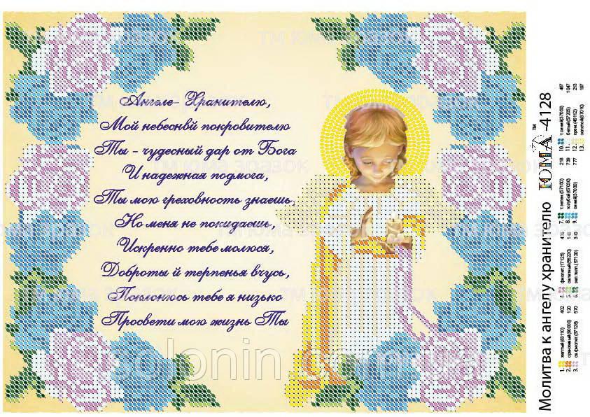 """""""Молитва к Ангелу Хранителю """".  Схема для вышивки бисером. Рус."""