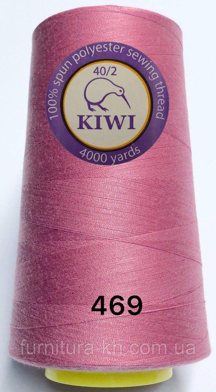 Швейная Нитка KIWI 40/2 Цвет 469