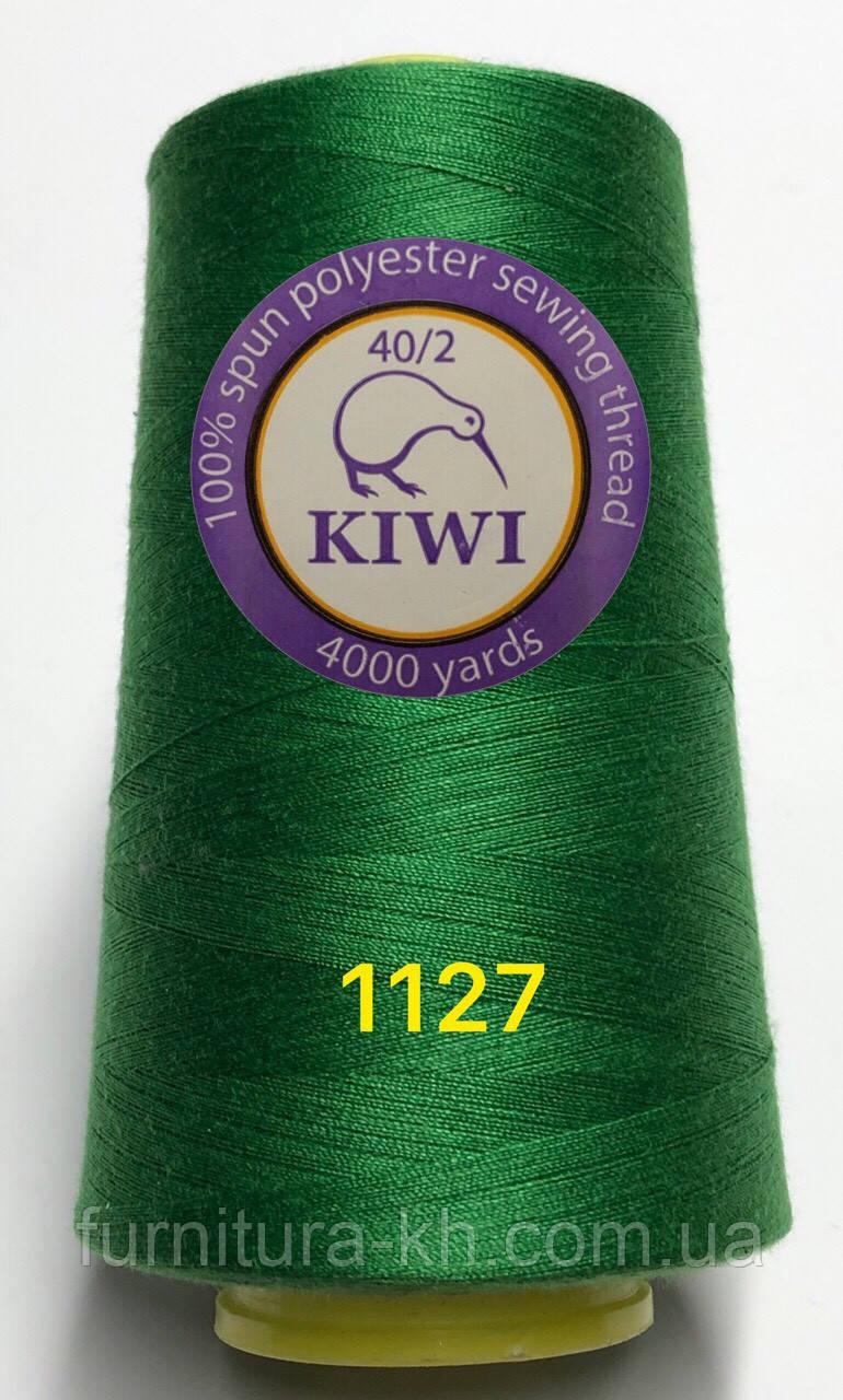 Швейная Нитка KIWI 40/2 Цвет 1127