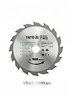 Диск пильный по дереву YATO 140 х 20 х 2.8 х 2 мм 16 зубцов R.P.M до 10000 1/хв