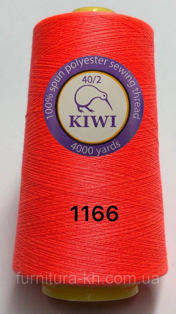 Швейная Нитка KIWI 40/2 Цвет 1166