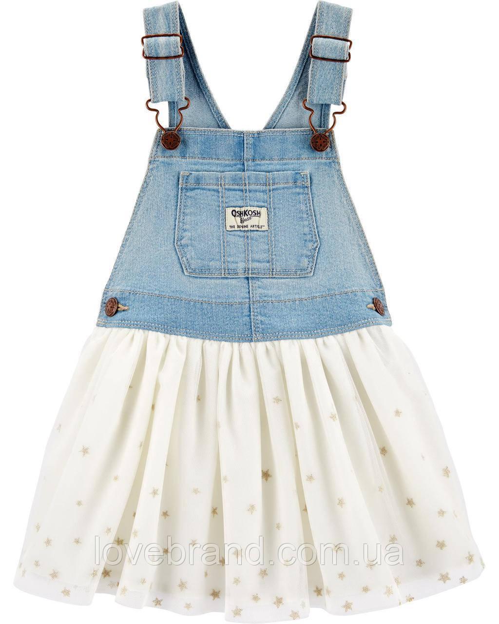 Джинсовый сарафанчик для девочки OshKosh белый с фатиновой юбочкой ошкош 5Т/105-112 см