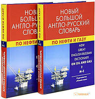 Евгений Коваленко Новый большой англо-русский словарь по нефти и газу. В 2-х томах