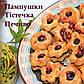 Солодке печиво львівських господинь, фото 3