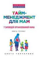 Тайм-менеджмент для мам. 7 заповедей организованной мамы. Гончарова Света.