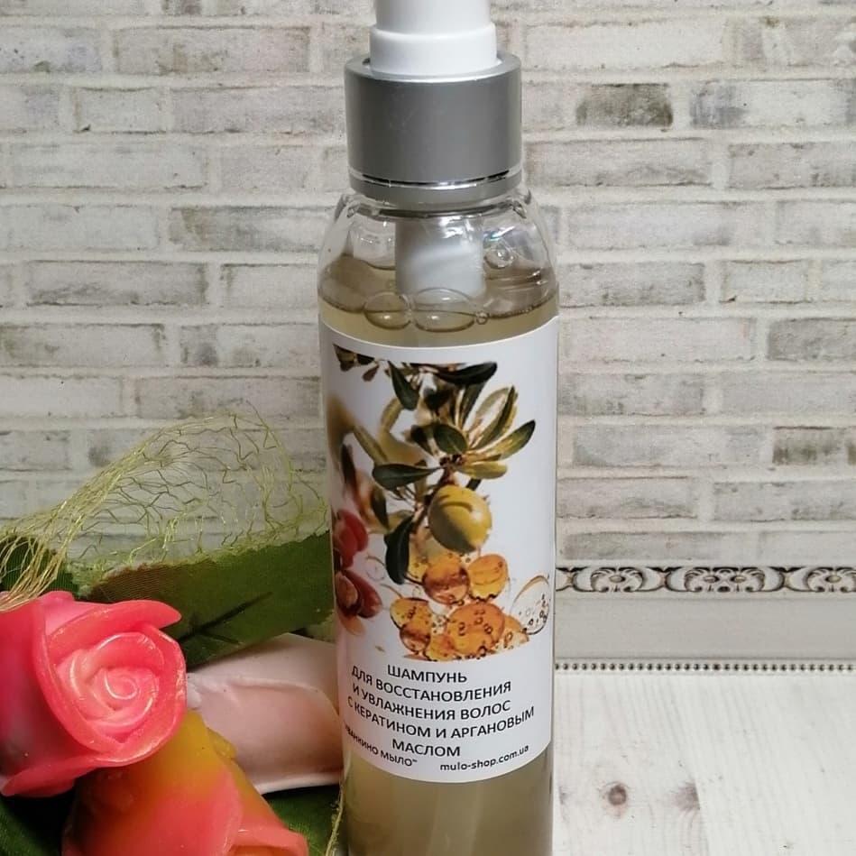 Шампунь для восстановления и увлажнения волос с кератином и аргановым маслом