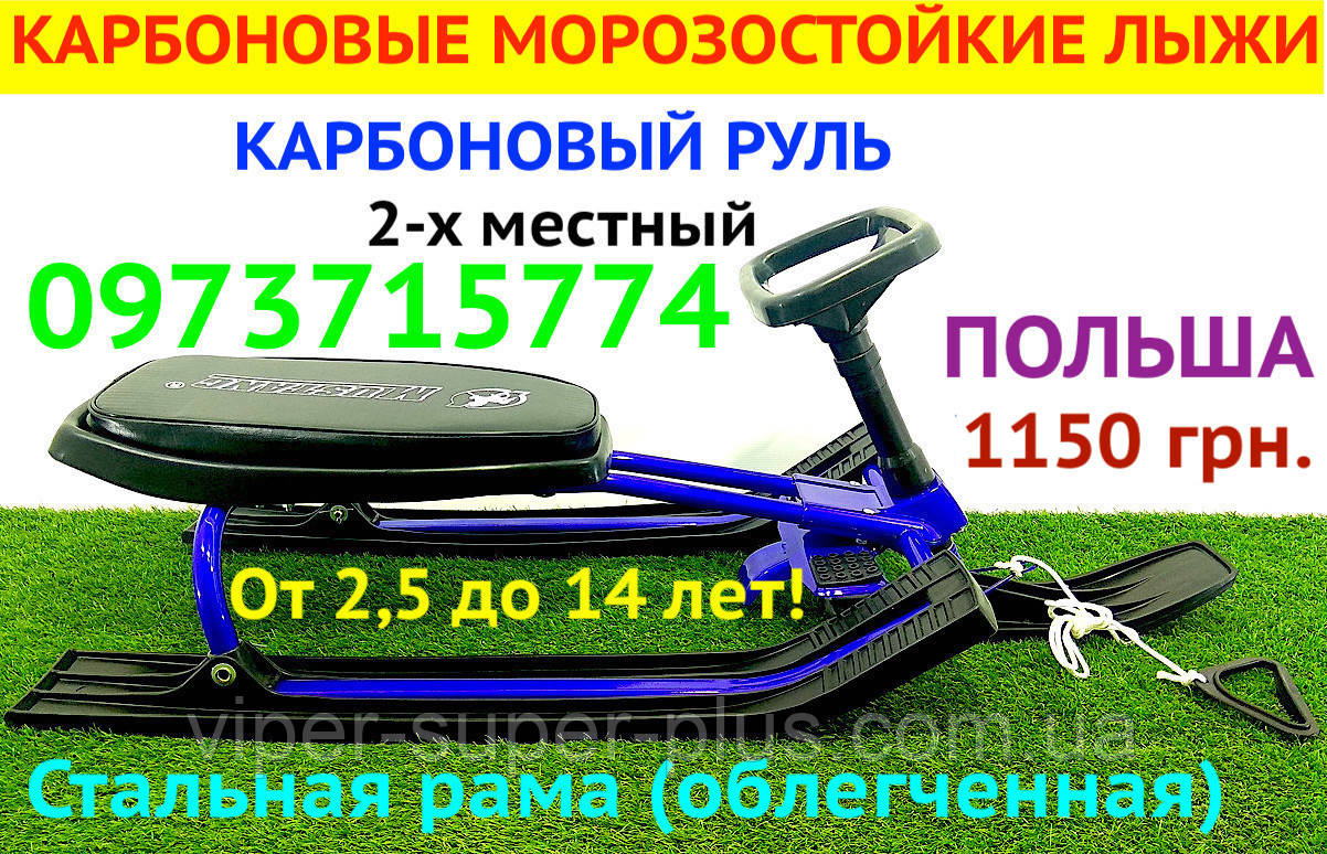 🔥✅ Детский Снегокат Мустанг Mustang VSP, Азимут Крашенный СИНИЙ, Снегоход  Детский Санки с рулем!