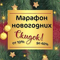 СЕДЬМОЙ ДЕНЬ Марафона новогодних скидок!
