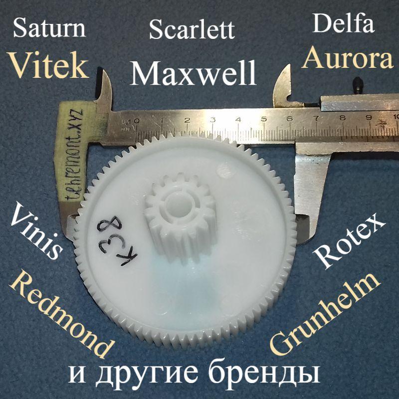 Шестерёнка для мясорубки Delfa, Saturn, Vitek (Z=78; z=14; D=79; d=24; H=37,5)