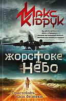 Макс Кідрук Жорстоке небо (138457)