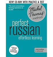 Книга Perfect Russian. Learn Russian with the Michel Thomas Method (CD-Audio)