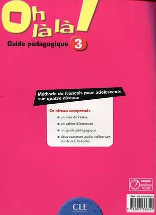 Oh La La! 3. Guide pedagogique, фото 2