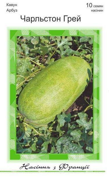 Арбуз Чарльстон Грей 10 семян