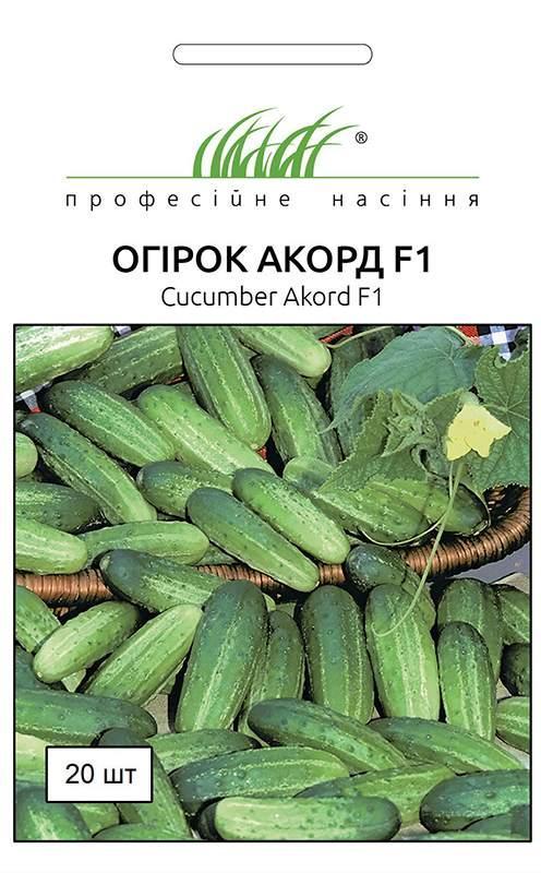 Огірок Акорд F1 партенокарпічний (ПС) 20 насінин