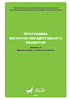 Программа моторно-перцептивного развития 2 книги.