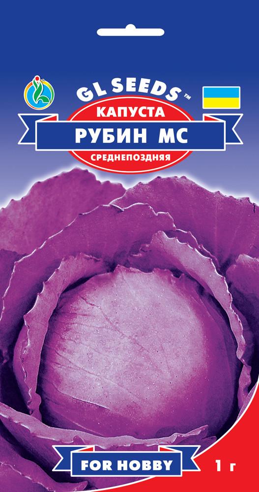Капуста Рубин МС краснокачанная средпоздняя 1 г