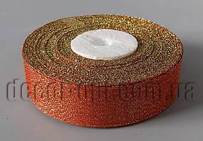 Лента парча оранжевая 2,5 см 25ярд