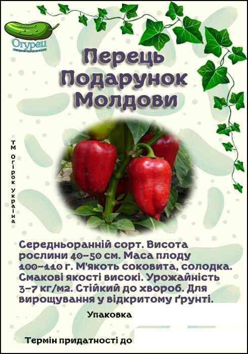 Перец Подарок Молдовы (ОГ)