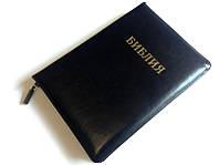 Библия в кожаном переплете, золотой срез, на змейке, поисковые индексы (18х25 см)