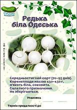 Редька Одесская белая