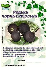 Редька Сквирская черная