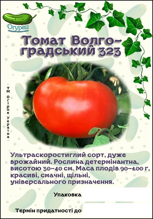 Томат Волгоградский 323 (ОГ)