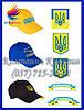 Бейсболки с украинской символикой, изготавливаем под заказ от 100 шт.